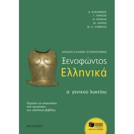 Ξενοφώντος Ελληνικά Α΄ Γενικού Λυκείου (Αρχαίοι Έλληνες ιστοριογράφοι)