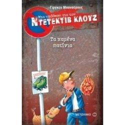 ΝΤΕΝΤΕΚΤΙΒ ΚΛΟΥΖ 17
