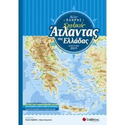 Σχολικός Άτλαντας της Ελλάδας
