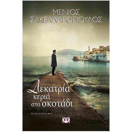 ΔΕΚΑΤΡΙΑ ΚΕΡΙΑ ΣΤΟ ΣΚΟΤΑΔΙ