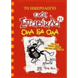 ΤΟ ΗΜΕΡΟΛΟΓΙΟ ΕΝΟΣ ΣΠΑΣΙΚΛΑ Ν11