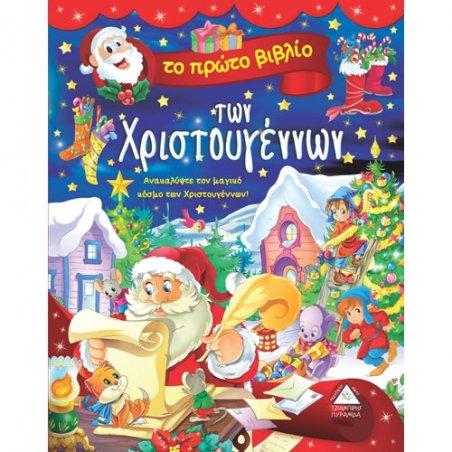 Το πρώτο βιβλίο των Χριστουγέννων