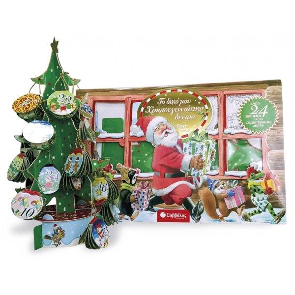 Το δικό μου Χριστουγεννιάτικο δέντρο
