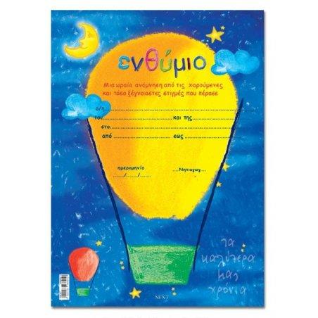 """Next σχολικό ενθύμιο μονόφυλλο """"Αερόστατο"""" 25x35εκ."""