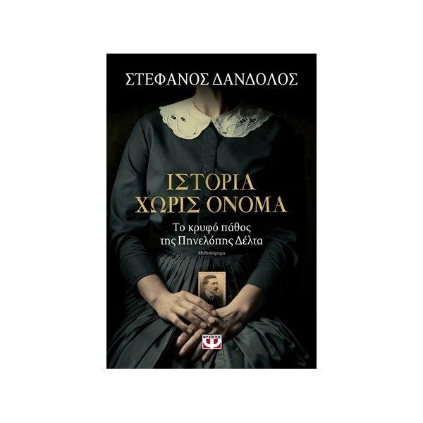 ΙΣΤΟΡΙΑ ΧΩΡΙΣ ΟΝΟΜΑ