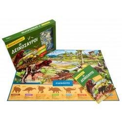 Ανακαλύπτω! οι δεινόσαυροι (βιβλίο και μαγνητάκια)
