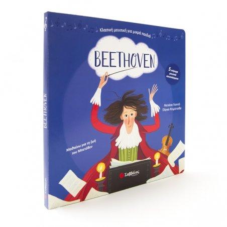 Beethoven: Με 5 υπέροχα μουσικά αποσπάσματα