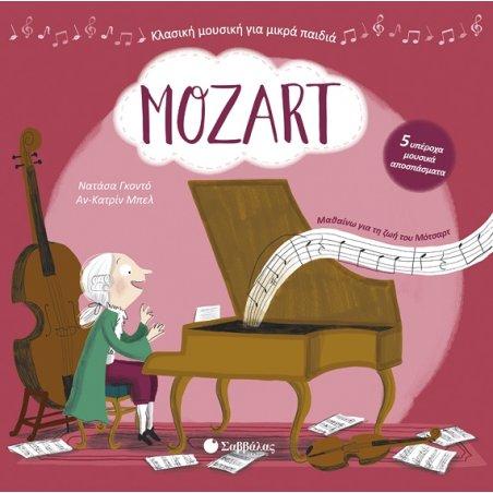 Mozart – Με 5 υπέροχα μουσικά αποσπάσματα