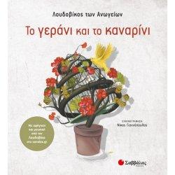 Το γεράνι και το καναρίνι – Με αφήγηση και μουσική από τον Λουδοβίκο