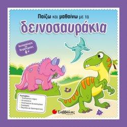 Παίζω και μαθαίνω με τα δεινοσαυράκια