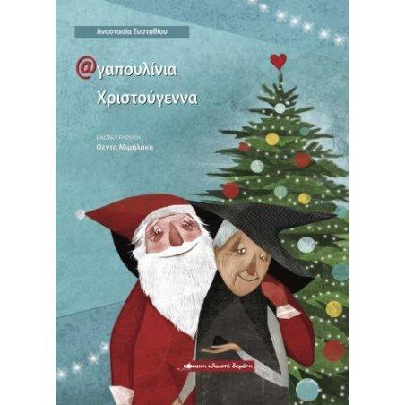 @γαπουλίνια Χριστούγεννα