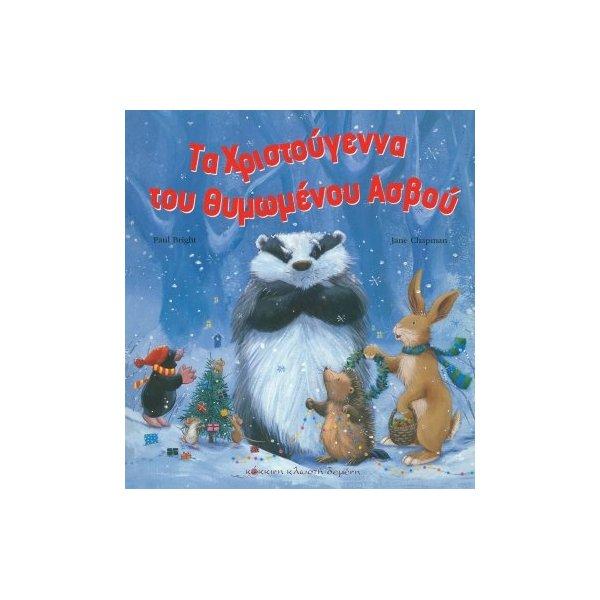 Τα Χριστούγεννα του θυμωμένου ασβού