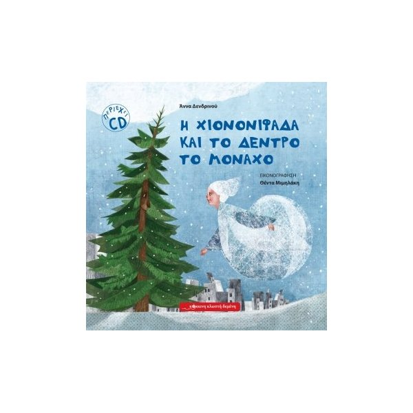 Η χιονονιφάδα και το δέντρο το μοναχό