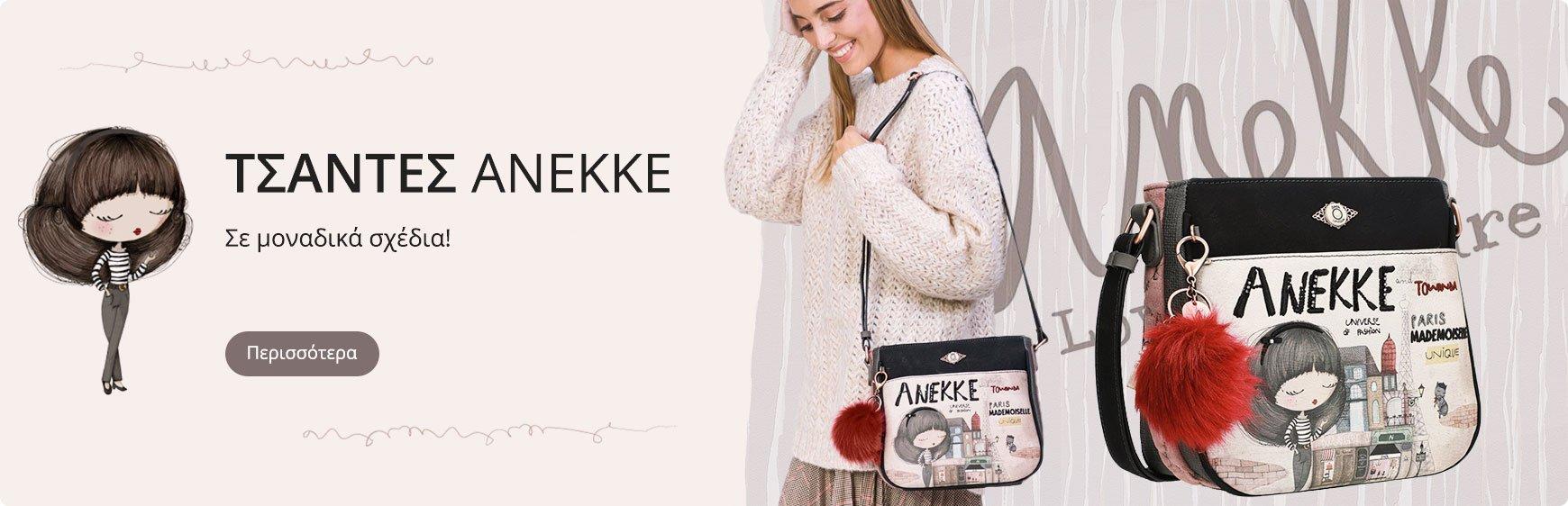 τσάντες Aneke